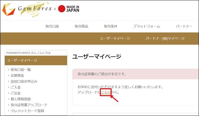 ゲムフォレックスのユーザーマイページ