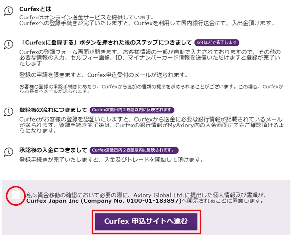 curfexの申込サイトへ移動