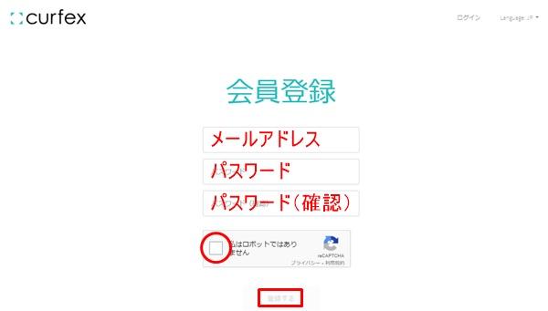 curfexの会員登録画面
