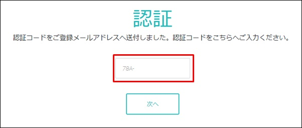 curfex登録の認証コード入力