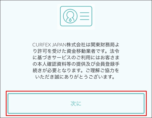Curfexの本人確認登録