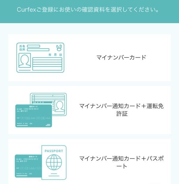 Curfex登録の確認資料を選択