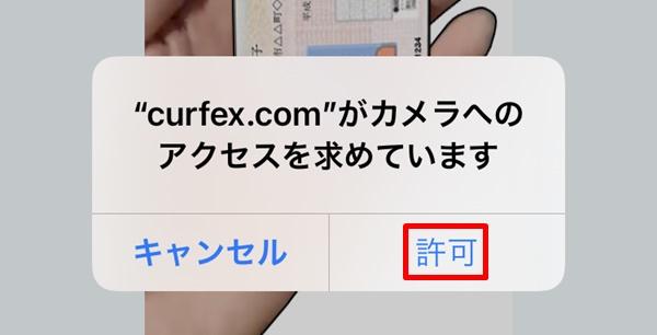Curfexへのカメラ許可