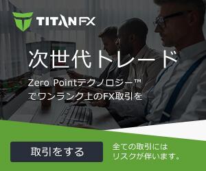 タイタンFX