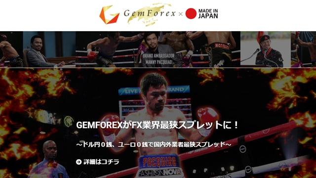 Gemforex ゲムフォレックス